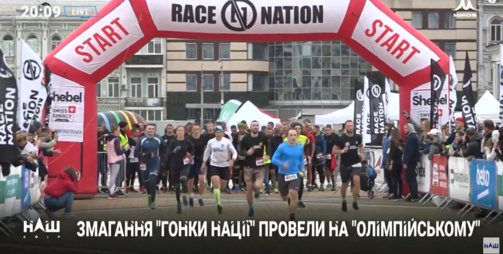 """Змагання """"Race Nation"""" провели на """"Олімпійському"""". Репортаж телеканалу """"НАШ.МАКСІ-ТВ"""""""